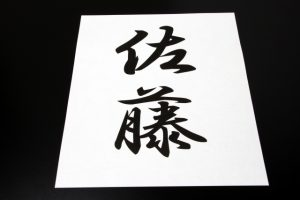 myouji1